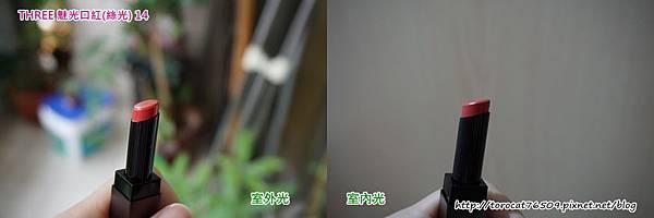 THREE 魅光口紅(絲光) 14-顏色近拍.jpg
