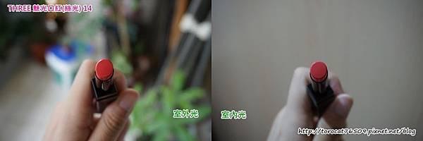 THREE 魅光口紅(絲光) 14-顏色近拍1.jpg