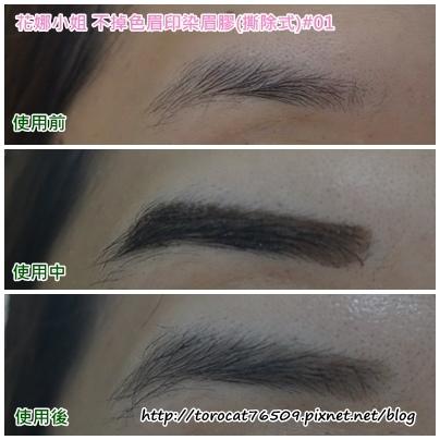 花娜小姐 不掉色眉印染眉膠(撕除式)-使用前後1.jpg