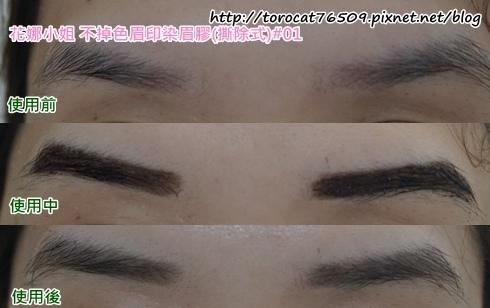 花娜小姐 不掉色眉印染眉膠(撕除式)-使用前後2.jpg