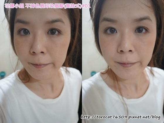 花娜小姐 不掉色眉印染眉膠(撕除式)-使用前後3.jpg