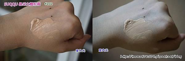 SUQQU 晶采立體粉霜-顏色近拍.jpg