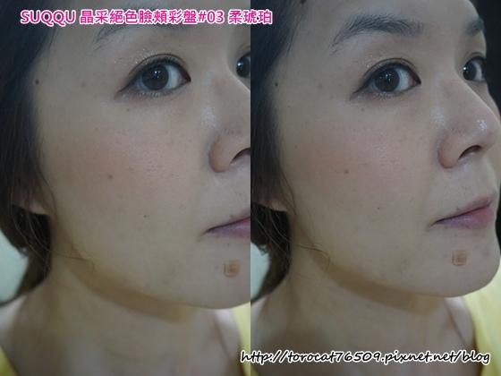 SUQQU 晶采絕色臉頰彩盤-使用後1.jpg