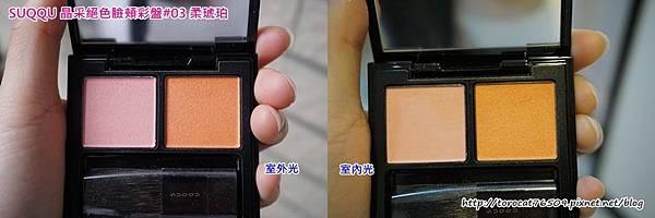 SUQQU 晶采絕色臉頰彩盤-顏色近拍.jpg