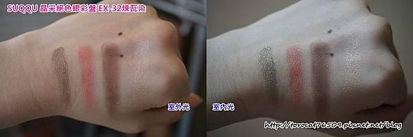 SUQQU 晶采絕色眼彩盤 EX-32煉瓦染-手背試色.jpg
