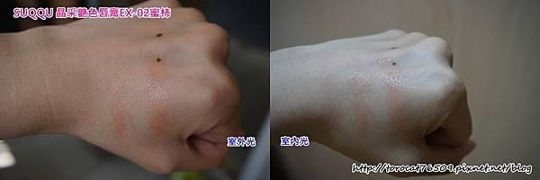 SUQQU 晶采艷色唇膏EX-02蜜柿-手背試色.jpg
