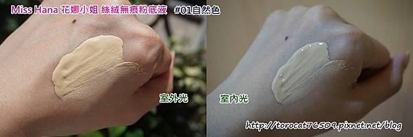 Miss Hana 花娜小姐 絲絨無痕粉底液-手背試色.jpg