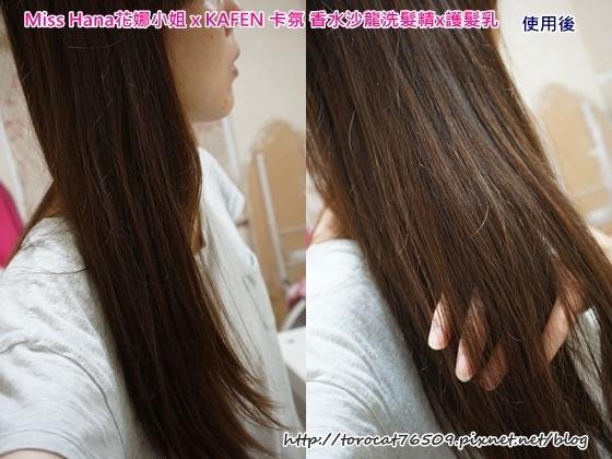 Miss Hana花娜小姐 X KAFEN 卡氛 香水沙龍洗髮精x護髮乳-使用後.jpg