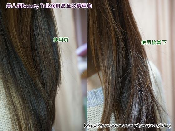 美人語Beauty Talk滴肌晶全效精華油-使用在髮尾 前後對比照.jpg