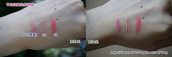 THREE魅光修容蜜-x01&01&02(手背試色比較).jpg