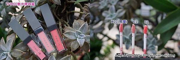 THREE魅光修容蜜-x01&01&02.jpg