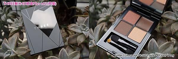 THREE熾野之心-魅光4D眼盒Plus x02-產品設計.jpg