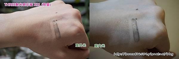 THREE熾野之心-魅光眼彩蜜x01-手背試色.jpg