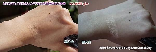 NEOGEN DERMALOGY多效亮顏美肌BC霜棒-21色(手背試色).jpg