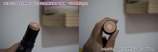 NEOGEN DERMALOGY多效亮顏美肌BC霜棒-產品設計2.jpg