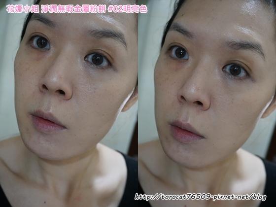 花娜小姐 淨潤無瑕金屬粉餅-左右臉對照.jpg