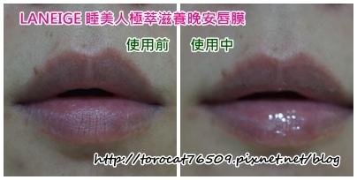 蘭芝LANEIGE 睡美人極萃滋養晚安唇膜-使用前&使用中.jpg