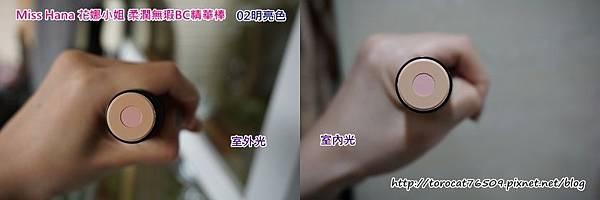 Miss Hana 花娜小姐 柔潤無瑕BC精華棒-顏色近拍.jpg