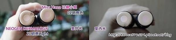 NEOGEN DERMALOGY V.S Miss Hana  比較-色系.jpg
