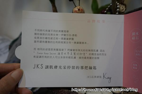 JKS品牌介紹.jpg