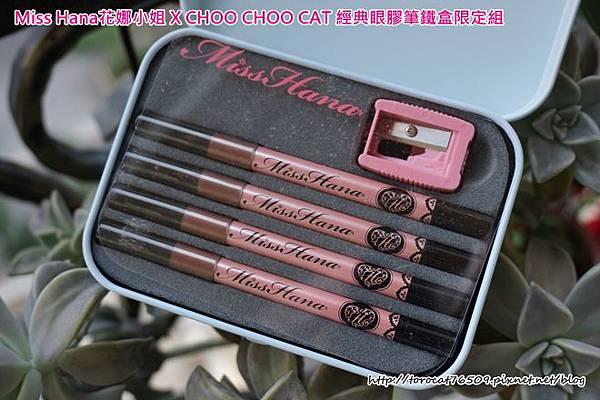 Miss Hana花娜小姐 X CHOO CHOO CAT 經典眼膠筆鐵盒限定組-產品設計2.jpg