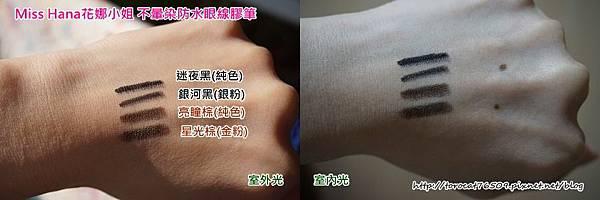 Miss Hana花娜小姐 不暈染防水眼線膠筆-手背試色.jpg