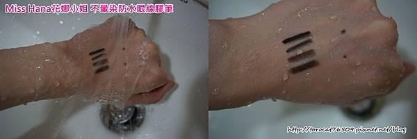 Miss Hana花娜小姐 不暈染防水眼線膠筆-防水測評.jpg
