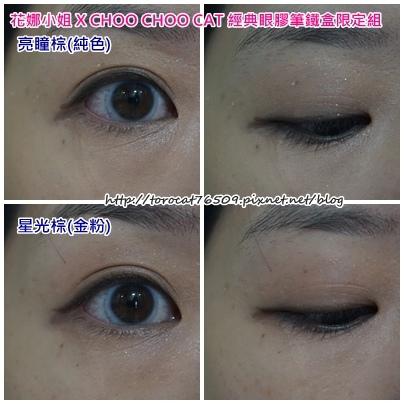 花娜小姐 X CHOO CHOO CAT 經典眼膠筆鐵盒限定組-亮瞳棕(純色)x星光棕(金粉) 使用後.jpg