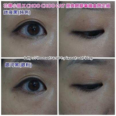 花娜小姐 X CHOO CHOO CAT 經典眼膠筆鐵盒限定組-迷夜黑(純色)x銀河黑(銀粉) 使用後.jpg