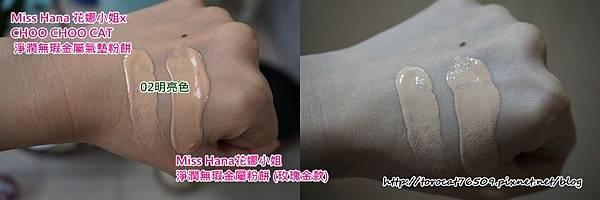 CHOO CHOO CATx玫塊金款 淨潤無瑕金屬氣墊粉餅-手背試色.jpg