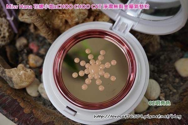 Miss Hana 花娜小姐xCHOO CHOO CAT 淨潤無瑕金屬氣墊粉餅-內容物02明亮色.jpg