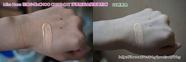 Miss Hana 花娜小姐xCHOO CHOO CAT 淨潤無瑕金屬氣墊粉餅-手背試色02明亮色.jpg