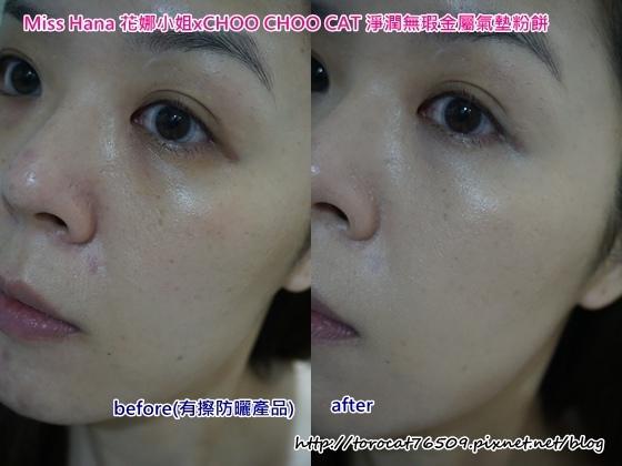 Miss Hana 花娜小姐xCHOO CHOO CAT 淨潤無瑕金屬氣墊粉餅-使用前後1.jpg
