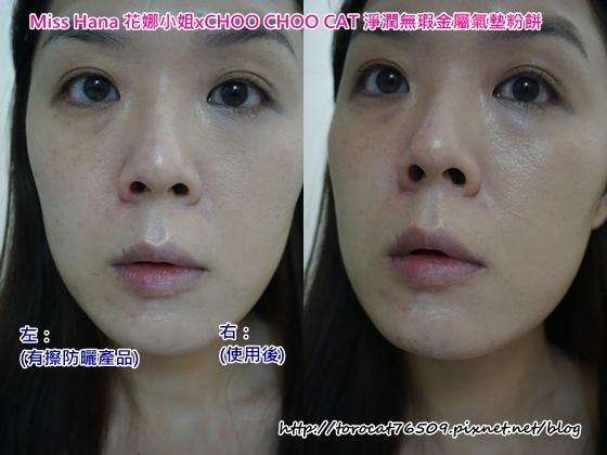 Miss Hana 花娜小姐xCHOO CHOO CAT 淨潤無瑕金屬氣墊粉餅-使用前後3.jpg