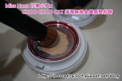 Miss Hana 花娜小姐xCHOO CHOO CAT 淨潤無瑕金屬氣墊粉餅-使用粉底刷上.jpg