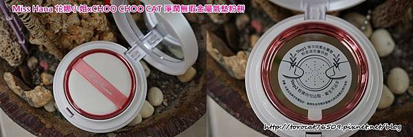 Miss Hana 花娜小姐xCHOO CHOO CAT 淨潤無瑕金屬氣墊粉餅-產品設計.jpg