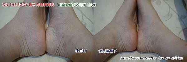 ON THE BODY 香水有機潤膚乳-使用前後2.jpg