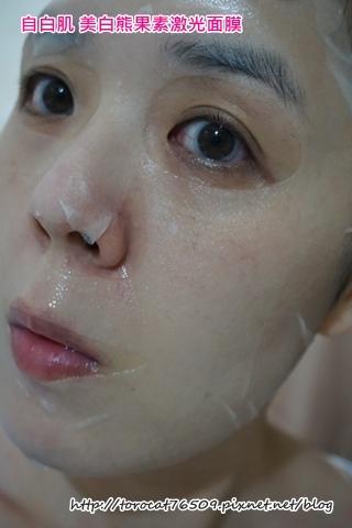 自白肌 美白熊果素激光面膜-使用中.jpg