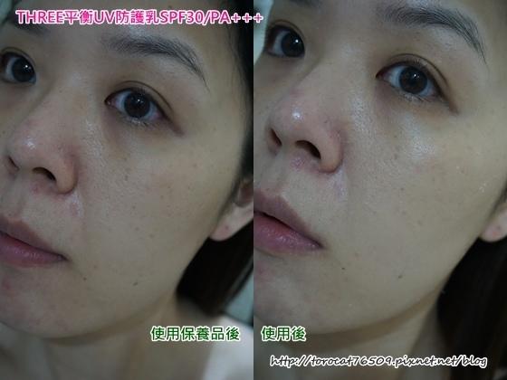 THREE平衡UV防護乳SPF30 PA+++-使用前後.jpg
