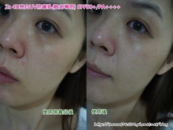 Za 4D亮白UV防曬乳(臉部專用) SPF50+ PA++++-使用前後.jpg