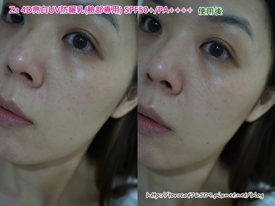 Za 4D亮白UV防曬乳(臉部專用) SPF50+ PA++++-使用後.jpg
