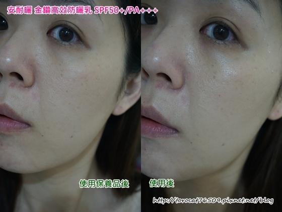 安耐曬 金鑽高效防曬乳 SPF50+ PA+++-使用前後.jpg