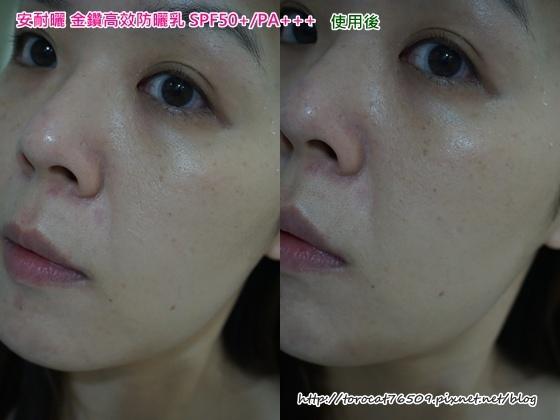 安耐曬 金鑽高效防曬乳 SPF50+ PA+++-使用後.jpg