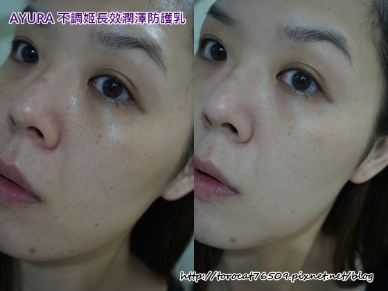 AYURA 不調姬長效潤澤防護乳-使用前後1.jpg