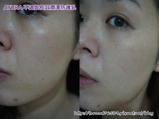 AYURA 不調姬長效潤澤防護乳-使用前後2.jpg