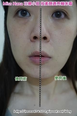 Miss Hana 花娜小姐 妝素顏透亮賴床霜-使用前後1.jpg