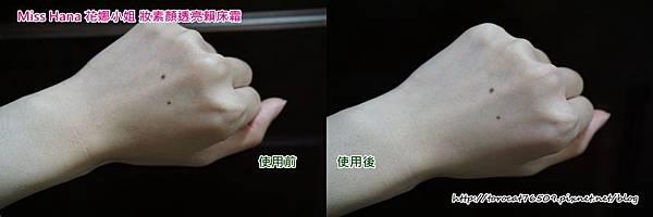 Miss Hana 花娜小姐 妝素顏透亮賴床霜-使用前後2.jpg