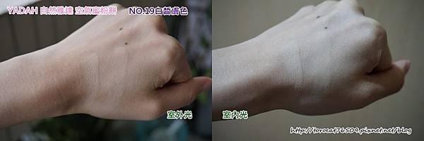 YADAH 自然雅達 空氣蜜粉餅-手背試色.jpg