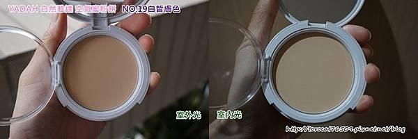 YADAH 自然雅達 空氣蜜粉餅-近拍.jpg