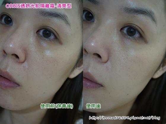 ORBIS透妍光肌隔離霜-清爽型-使用前後1.jpg